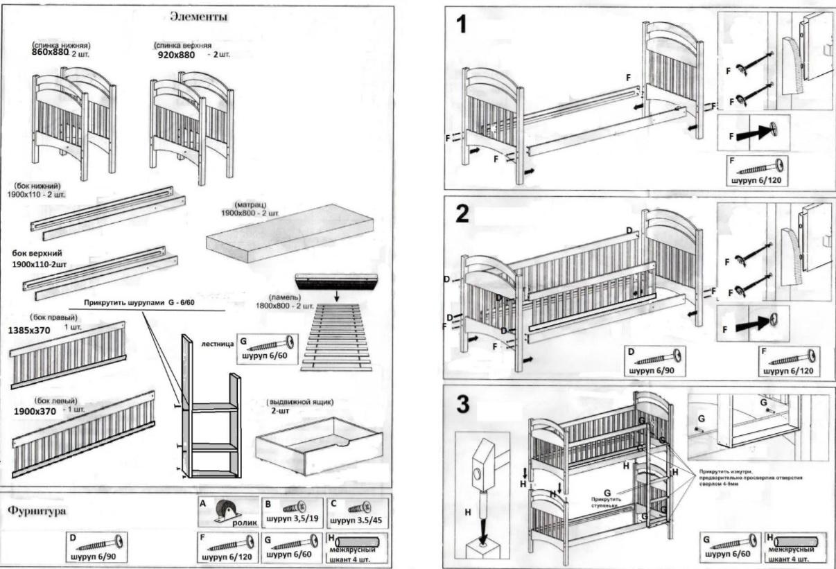 Детская кровать трансформер чертежи и схемы сборки