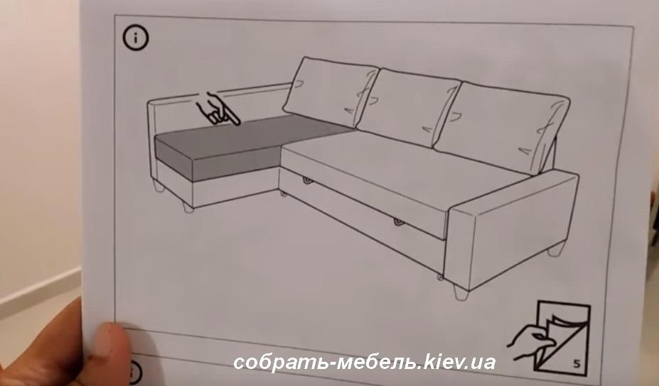 услуги сборки дивана в Киеве