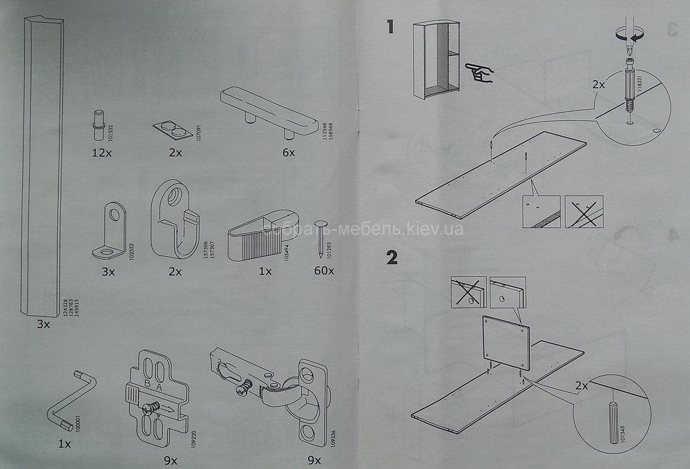 сборка шкафа IKEA в Киеве