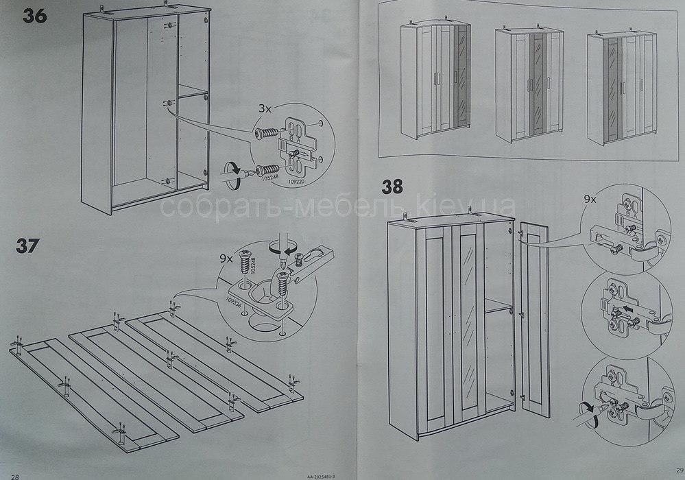 регулировка дверей шкафа Икеа