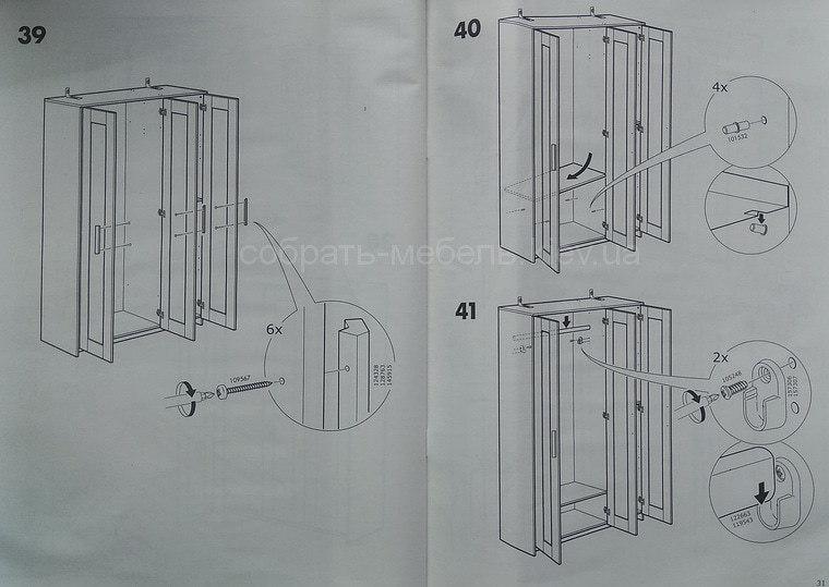 схема сборки икеа с фотографиями сборки